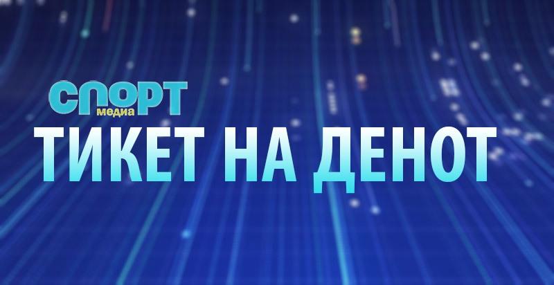 tiket-sportmedia
